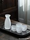 酒壺 日式清酒壺套裝白酒分酒器小酒杯磨砂玻璃酒具日本清酒杯子分酒壺 星河光年