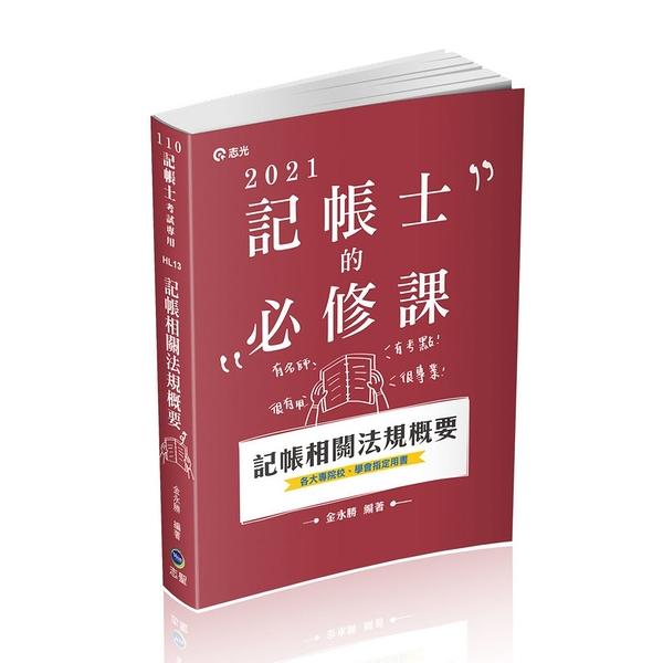 記帳相關法規概要(記帳士考試)HL13