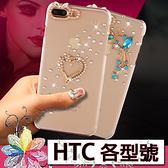 HTC U20 5G Desire20 Pro Desire19+ U19e U12 Life U12+ Desire12 閃亮奢華多圖 手機殼 水鑽殼 訂製
