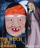 萬圣節恐怖鬼臉面具帶發恐怖鬼面具整人巫婆老太太乳膠頭套魔鬼 優家小鋪