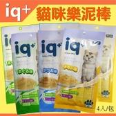 PRO毛孩王【4支裝】IQ+ 貓咪肉泥 貓咪肉泥 貓肉泥 貓零食14G
