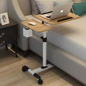 可移動簡易升降筆記本床上書桌置地用移動懶人桌床邊電腦桌子 T