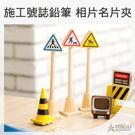 【東京正宗】日本雜貨 限量商品 施工號誌 造型 鉛筆 相片名片夾 相片夾 名片夾 共3款