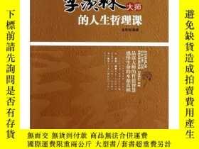 二手書博民逛書店罕見季羨林大師的人生哲理課Y206073 張笑恒 著 北京工業大學 ISBN:9787563925681 出