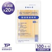 【勤達】未滅菌普通棉棒 100支/包x20包/袋 -醫療棉棒、傷口清洗.上藥護理、棉花棒