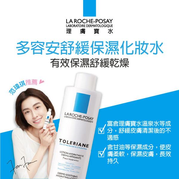 理膚寶水 多容安舒緩保濕化妝水400ml