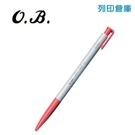 OB NO.1005紅色 0.5自動原子筆 1支