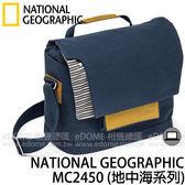 NATIONAL GEOGRAPHIC 國家地理 NG MC 2450 相機包 (24期0利率 免運 正成公司貨) 地中海系列 郵差包