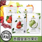 泰國皇家水果乾 芒果 草莓 番茄乾 芭樂乾  甘仔店3C配件