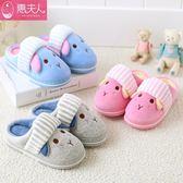 兒童棉拖鞋男童女童可愛防滑冬天保暖室內小孩寶寶拖鞋冬季1-3歲【狂歡萬聖節】