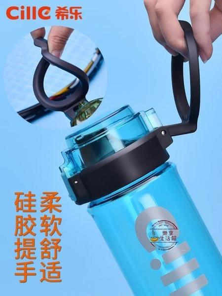 水杯 水杯塑料便攜太空杯茶杯男女隨手杯簡約學生創意潮流運動杯子【樂享生活館】