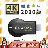 一年保固! 台灣公司貨 4K AnyCast HDMI WIFI 無線同步 手機 傳輸器 電視棒 安卓 Chromecast 『無名』 Q02101