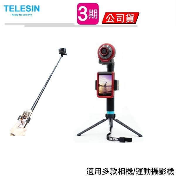 TELESIN GP- MNP -090-H 自拍棒 M款 GoPro HERO 6