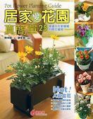 (二手書)居家變花園真簡單:25種適合在家種植的開花植物