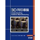 3D列印導論