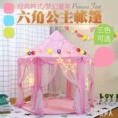 兒童室內薄紗六角帳篷裝飾游戲屋家用公主游戲城堡帳篷玩具屋 PA6503『紅袖伊人』