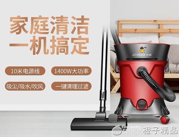 杰諾吸塵器家用小型強力大吸力大功率靜音車用商用工業桶式吸塵機 (橙子精品)