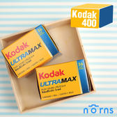 Norns 【Kodak ULTRA MAX 400度 】彩色負片 135 底片 superheadz vivitar antcube lomo
