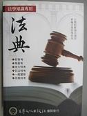 【書寶二手書T7/進修考試_CLF】法學知識專用法典_民107