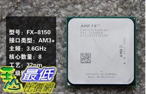 [103玉山網 裸裝二手] AMD FX 8150 AM3+介面 125W功耗正式版散片CPU