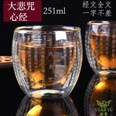 心經杯雙層隔熱玻璃杯大悲咒心經全文大號251ml佛供杯花茶杯家用主人杯
