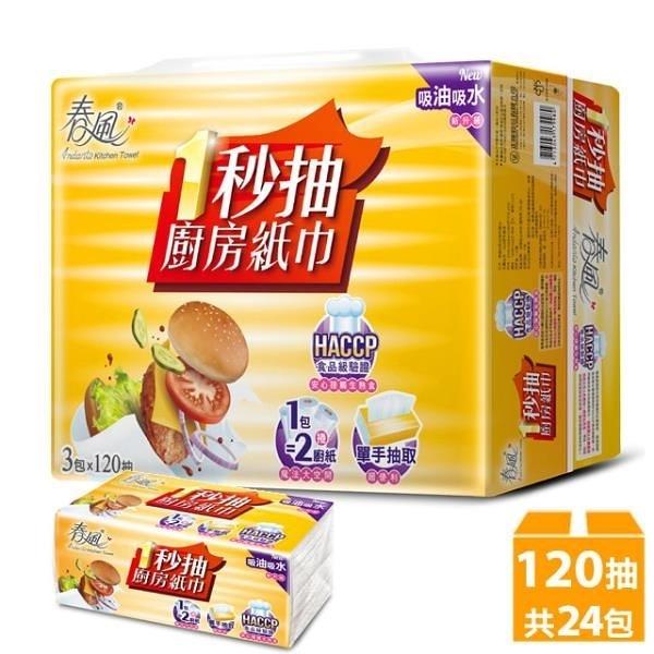 【南紡購物中心】春風 抽取式廚房紙巾 一秒抽(120抽/3包/8串/箱)