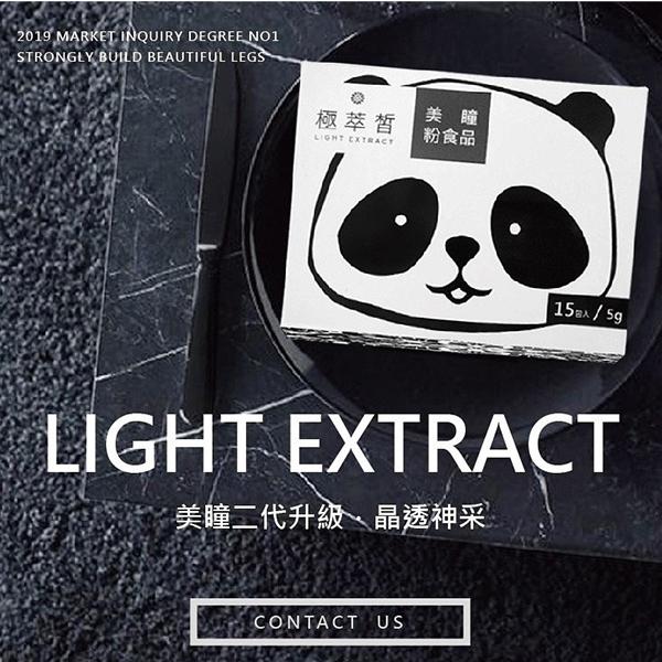 極萃皙 美瞳粉二代 升級版 15包/盒【小紅帽美妝】NPRO
