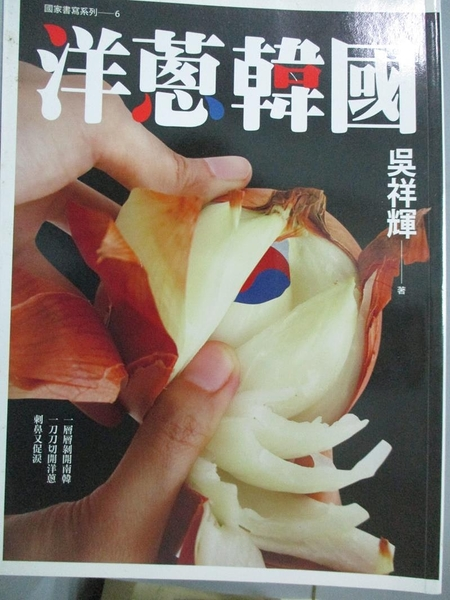 【書寶二手書T6/地理_WFS】洋蔥韓國_吳祥輝