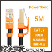 群加 RJ45 CAT.7 10Gbps 抗搖擺超高速網路線-圓線(黑色)/5M(CLN7VAR0050A) PowerSync包爾星克