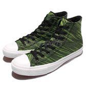 Converse Chuck Taylor All Star II Knit 黑 綠 Lunarlon鞋墊 高筒 帆布鞋 男鞋 女鞋 【PUMP306】 151086C