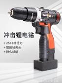 電動螺絲刀鋰電鉆充電鉆手電鉆電動螺絲刀24V 雙速電鉆家用手槍鉆多 電鉆雙12
