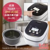 日本代購 TIGER 虎牌 JPH-A100 IH壓力電子鍋 電鍋 6層本土鍋 6人份 白色