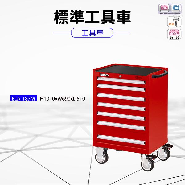 天鋼-ELA-187M《標準型工具車》 推車 刀具架 工廠 修理 工作室 收納櫃 置物櫃 作業車