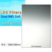英國 LEE Filter Grad 9ND Soft 軟式 漸層減光鏡 李氏減光鏡