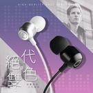 【Songwin】重低音氣密型耳機麥克風(PH-S500)