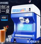 220V刨冰機商用奶茶店破冰機綿綿冰電動全自動雪花沙冰機碎冰機 FF1293【男人與流行】