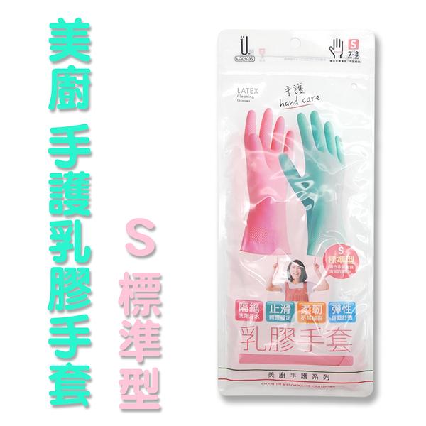 【麻吉滴家】美廚 手護乳膠手套S 標準型