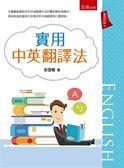 實用中英翻譯法