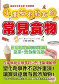 (二手書)小朋友不能吃的常見食物:教媽媽懂得如何選擇放心、安全的食品