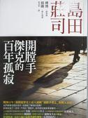 ~書寶 書T1 /一般小說_OFL ~開膛手傑克的百年孤寂_ 郭清華,島田莊司