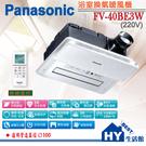 國際牌 FV-40BE3W (220V)無線遙控型暖風乾燥機 雙陶瓷加熱 高效速暖 NANOE健康科技【不含安裝】