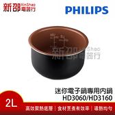 *新家電錧*【PHILIPS 飛利浦 HD3060/HD3160】 迷你電子鍋專用內鍋