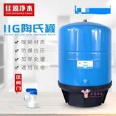 壓力桶 11G純水機儲水桶凈水機配件凈水器11加侖壓力水桶T