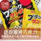 【豆嫂】日本零食 雷神巧克力袋裝...