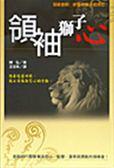 (二手書)領袖獅子心