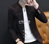 西裝外套 男士立領長袖西服男時尚秋款上衣休閒小西裝韓版男裝外套單西潮  【新年免運】
