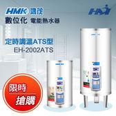 《鴻茂熱水器 》EH-2002 ATS型 定時調溫熱水器 數位化電能熱水器  20加侖熱水器