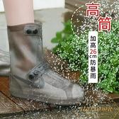 雨鞋防水套雨靴加厚耐磨硅膠成人透明水鞋【繁星小鎮】