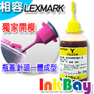 《獨家開模》LEXMARK全系列 黃色 高容量瓶裝墨水-100c.c  瓶蓋.針頭一體成型,免組裝省時省空間。