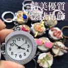 時尚懷錶 吊飾 鑰匙圈 造型時鐘 圓形小掛錶 禮物 新品  ☆匠子工坊☆【UQ0046】G
